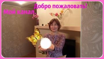 Ольга Уголок Мой канал - Уютный уголок! Добро пожаловать! Новый трейлер.