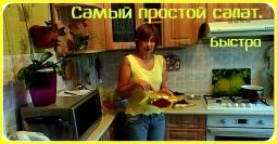 Ольга Уголок -  Салат из вареной свеклы. Проще не бывает. А вкусно то как!
