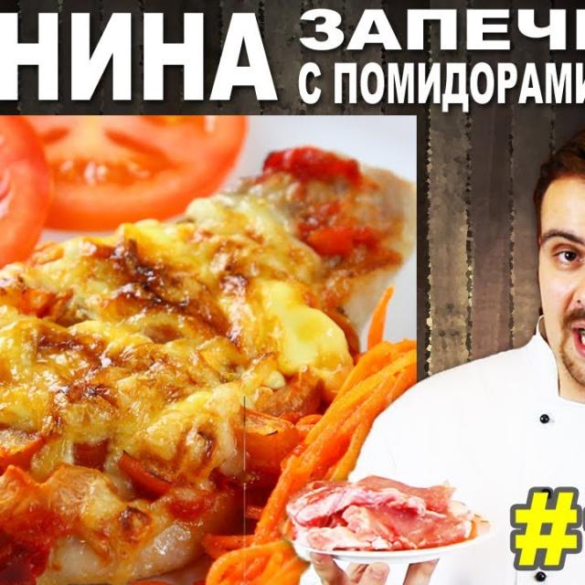 Видео рецепт блюда из свинины. Свинина с помидорами и сыром