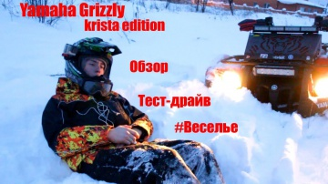 ТЕСТ ДРАЙВ YAMAHA GRIZZLY 700 ОБЗОР KRISTA EDITION