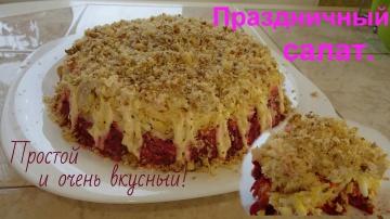 Ольга Уголок Вкусный Праздничный салат к Новогоднему столу.