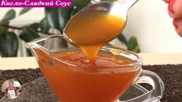 Ольга Матвей  -  Кисло - Сладский Соус,  Пошаговый Рецепт (Sweet and Sour Sauce)
