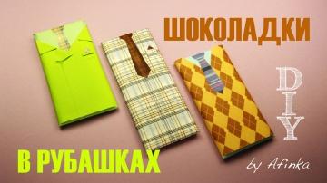 Афинка Diy DIY 23 февраля / Что подарить мужчине / Chocolate in a Shirt / Мастер класс