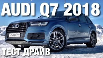 Audi Q7 2018 Тест Драйв и Обзор - Прощай Туарег 2019