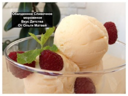Ольга Матвей  -  Обалденное Домашние Мороженое (Сливочное) Homemade Ice Cream