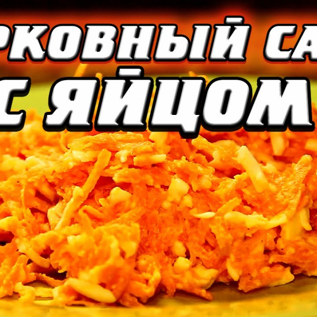 Морковный салат с яйцом видео рецепт