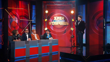 Однажды в России: Шоу «Хрен отличишь»